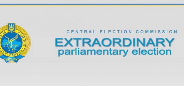 International Human Rights Commission,European Union 🇪🇺 is once again an international observer in the Extraordinary Parliamentary Election 21.07.2019 in Ukraine
